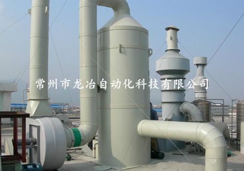 废气吸收塔_废气吸收塔、净化塔-常州市龙冶自动化科技有限公司